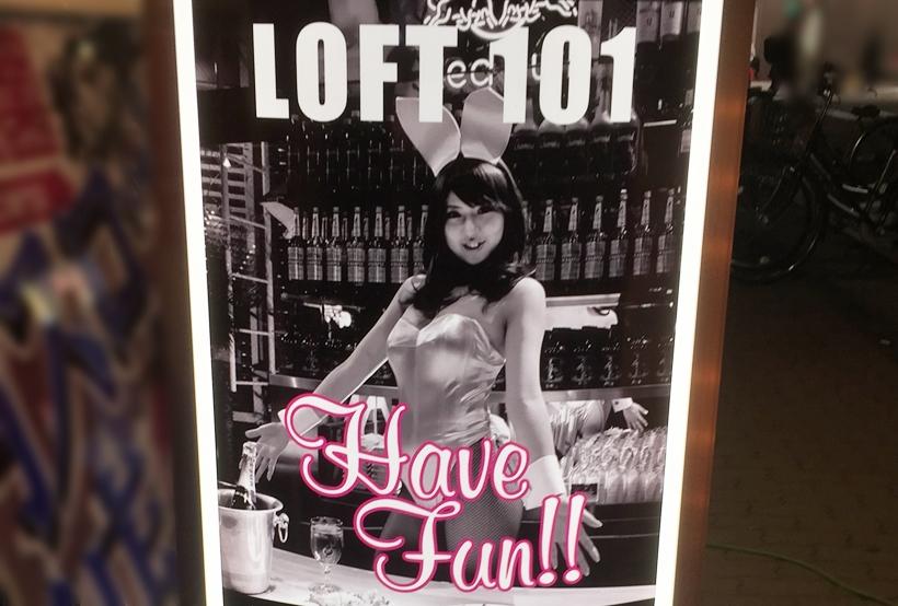 LOFT101川崎店のイメージ