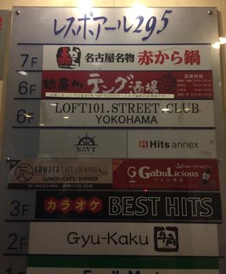 LOFT101横浜店が入っているビルの看板