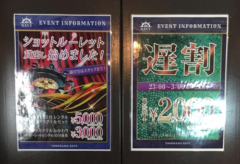横浜NAVYのイベント