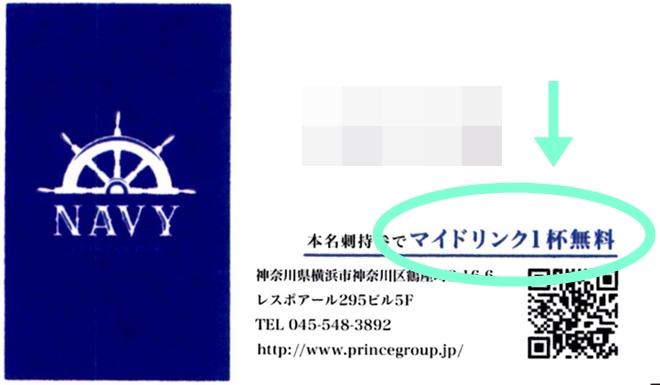横浜NAVYの名刺