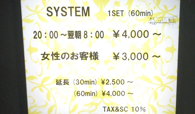 クレアの料金システム