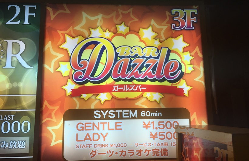 Dazzleの看板