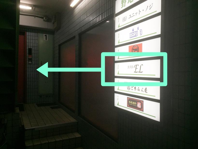 ELが入っているビルの入口