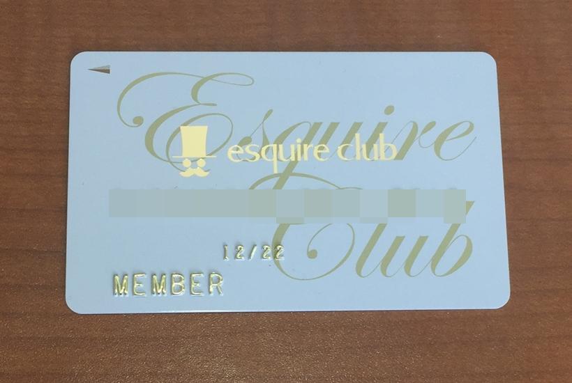 エスカイヤクラブの会員カード