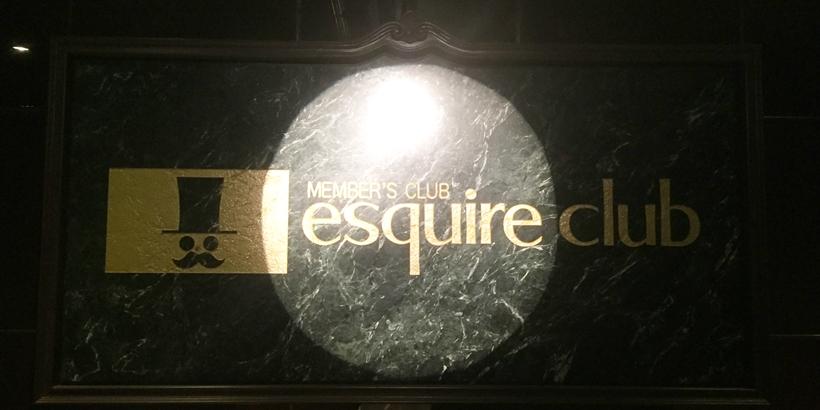 エスカイヤクラブの入り口