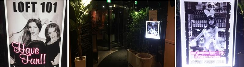 LOFT101横浜店のイメージ