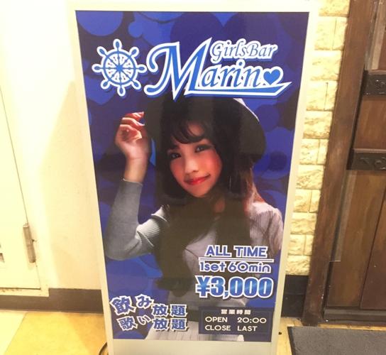 横浜のガールズバーマリン