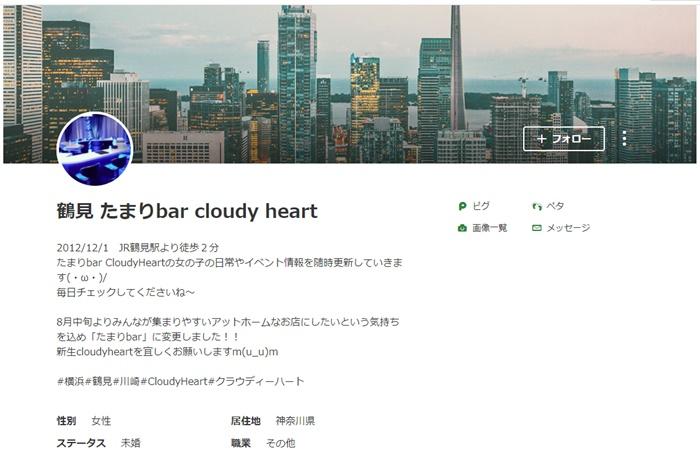鶴見駅のガールズバーCLOUDY HEART