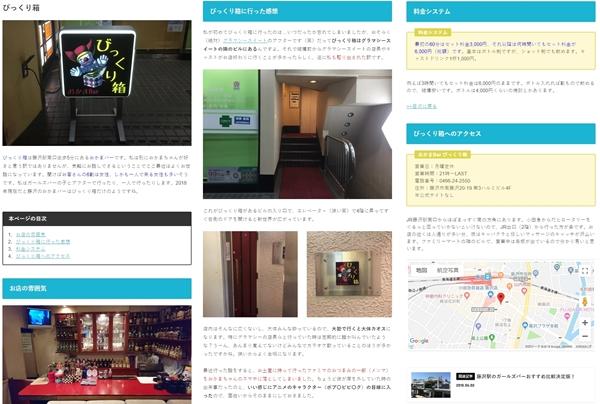 各ガールズの紹介記事イメージ