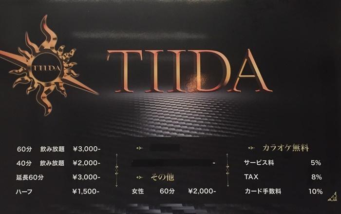 ティーダの料金システム